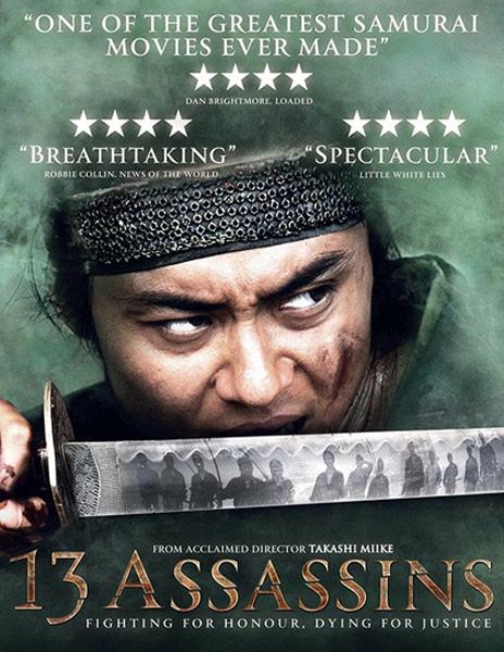5 Best Samurai Films (3/6)
