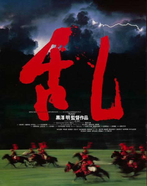 Ran (1985) - Poster