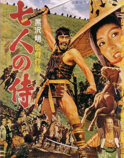 5 Best Samurai Films (2/6)